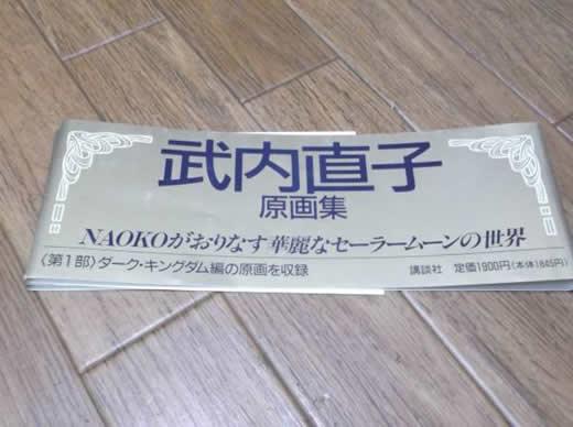 セーラームーン 原画集Vol.1 帯のみ