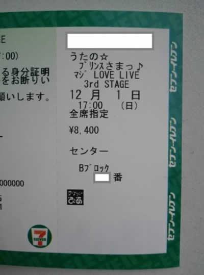 センター席★うたの☆プリンスさまっ♪マジLOVE LIVE 3rd STAGE