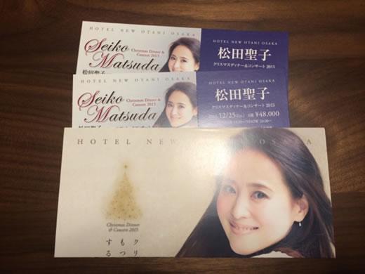 12月25日 松田聖子クリスマスディナーショー 最前列 2人テーブル