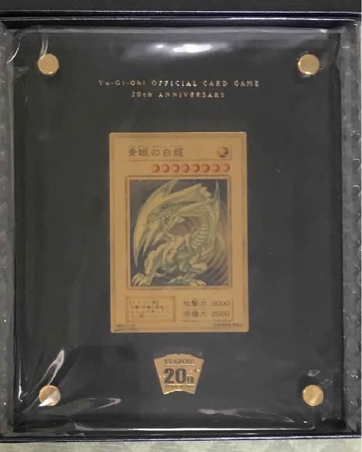 【送料無料】50番台(商品説明参照) 純金製 遊戯王 ブルーアイズ 青眼の白龍 20th ANNIVERSARY GOLD EDITION 20周年 セキュリティ発送