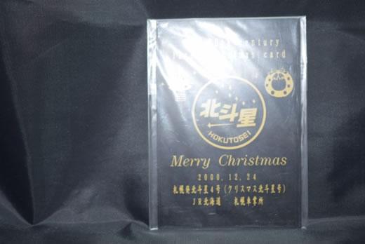 20世紀最後のクリスマス北斗星号乗車記念カード