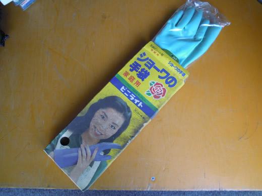 当時物・ショーワの手袋・サイズM・ビニール製・グリーン?・家庭用・未使用品・レトロ・収納・引き出し・ロマン