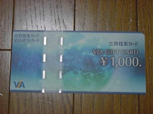 VISA ビザ 三井住友 VJA ギフトカード 1000円券 商品券 切手払可