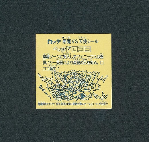 n B452o 逆扇 美品 激レア 旧 ビックリマン 9弾 ヘッド ヘッドロココ | 1円〜