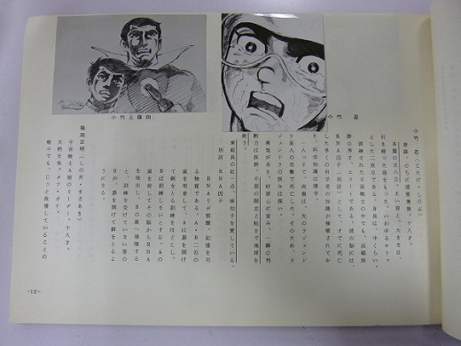 n A867r 超希少!! 宇宙戦艦ヤマト テレビアニメ 企画書 当時物 本物 | ホビー | 1円〜