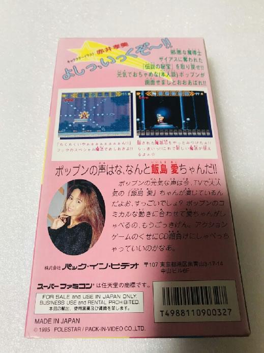 スーパーファミコンソフト マジカルポップン 超鬼レアソフト 新品未開封品 極良品 保存状態超良好 1円スタート