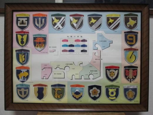 ●昭和58年 陸上自衛隊退官記念 師団部隊章 陸曹長殿●