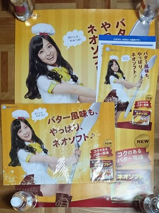 【超稀少】橋本環奈 雪印ネオソフト B2ポスター・店頭POP・リーフレット 3点