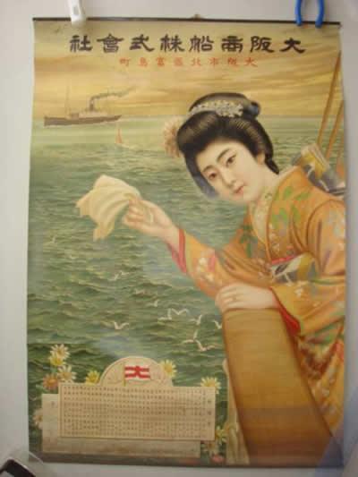 大正2年大阪商船美人画ポスター53,5×77�大正ロマン昭和レトロ