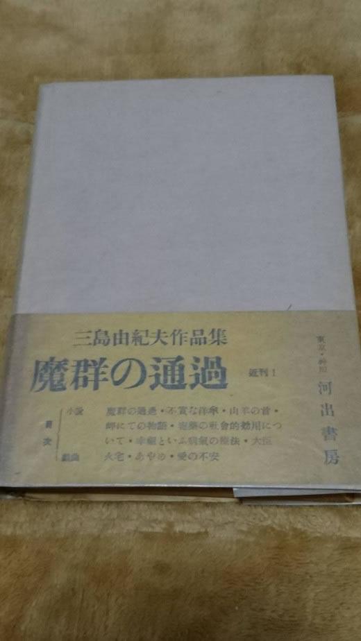 三島由紀夫「 仮面の告白 」S24年 初版 カバー 帯付き 献呈署名入り(献呈先消し) 月報付き