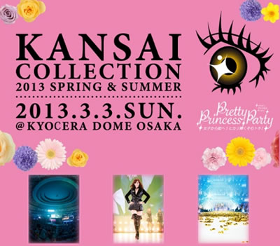 「KANSAI COLLECTION 2013 S/S」ランウェイを歩ける権利