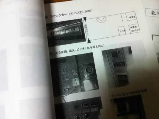 ★寝台特急北斗星夢空間等車掌用資料セット★