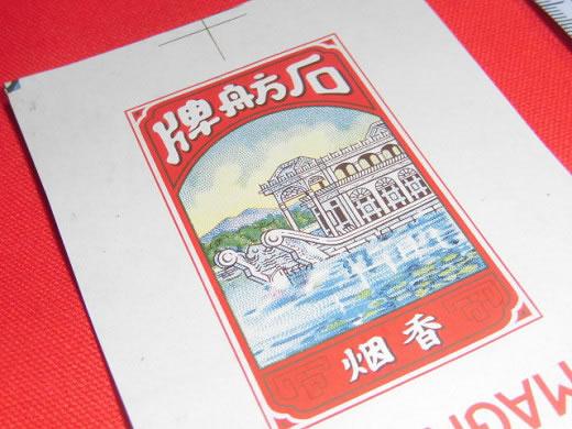 04◆戦前商業図案◆中国?◆イギリスたばこ◆パッケージデザイン◆