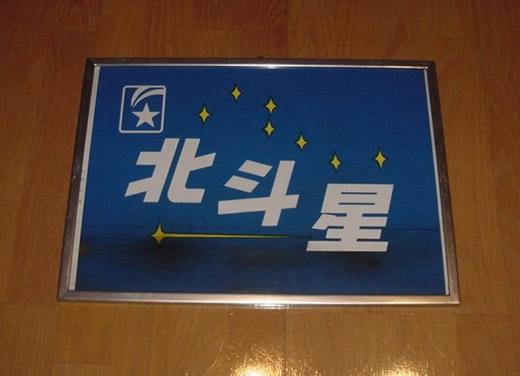 □■ブルトレ絵幕 1コマ 【北斗星】車内広告用アルミ額■□