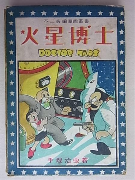 ☆ 不二書房 手塚治虫 火星博士 昭和25年 ☆