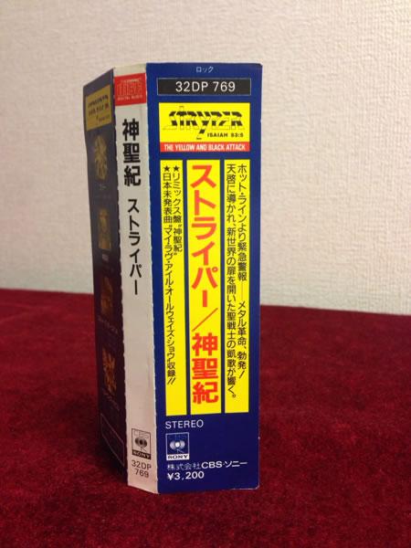 【帯のみ】ストライパー / 神聖紀 / STRYPER