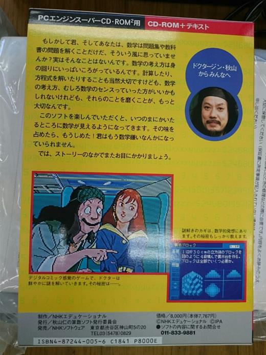 激レア☆PCエンジンセット☆秋山仁の数学ミステリー 秘宝「インドの炎」を死守せよ SUPER CD-ROM