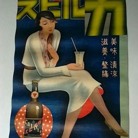 企業広告2 ポスター2 カルピス1 戦前 リトグラフ風大型ポスター 上下鉄フレーム付 吊り下げ紐健在 企業広告 大正ロマン