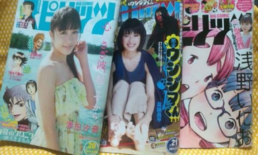 ビッグコミックスピリッツ・美味しんぼ 福島の真実 2014 20〜23