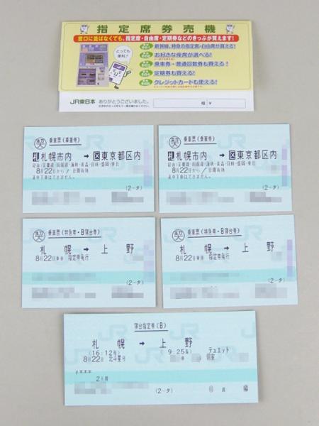 1円〜 8/22(土) 北斗星号 最終 札幌発 上野着 個室2名分 偶数番