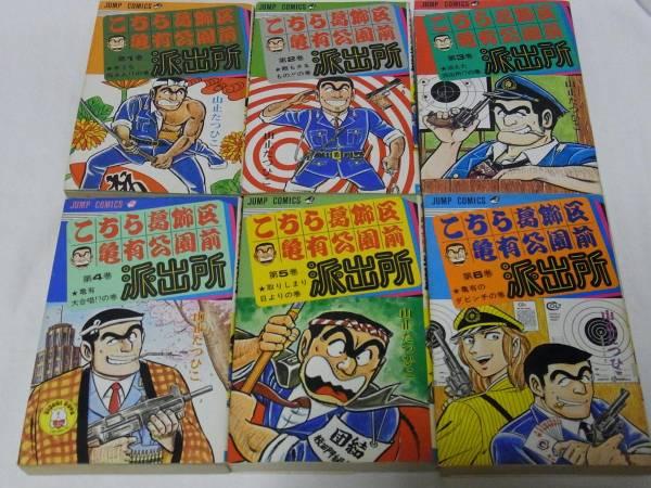 こち亀「山止たつひこ」著バージョン 1-6巻全巻初版。カバー綺麗