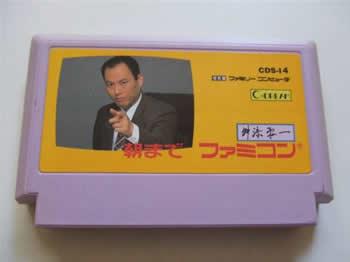 ★FC★舛添要一 朝までファミコン