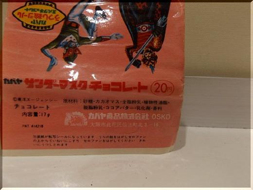 カバヤ サンダーマスクチョコレート 包み紙 うつし絵シール 手塚治虫 週刊少年サンデー 冒険王