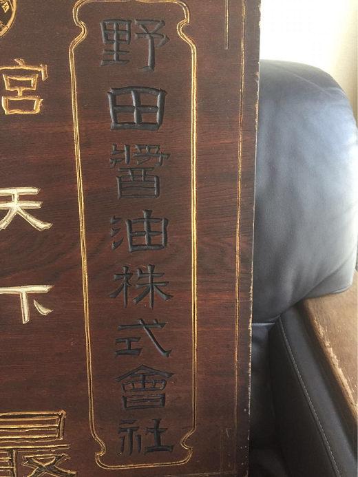戦前物 野田醤油株式会社 天下一品 キッコーマン 最上醤油 木製看板