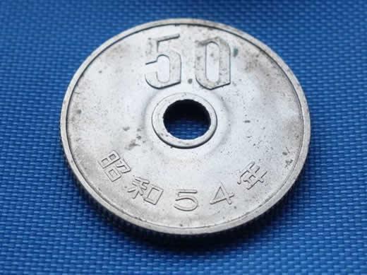 エラーコイン 表面なし 50円 昭和54年