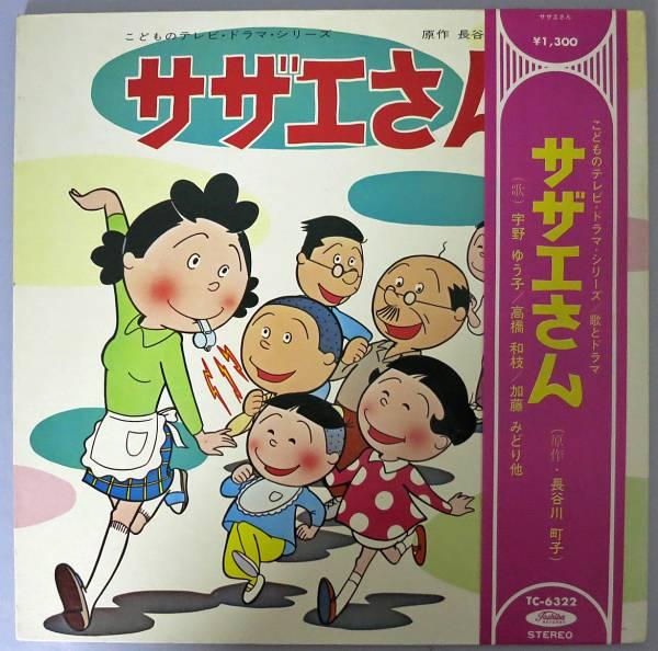 rd46 LPレコード☆サザエさん☆歌とドラマ☆宇野ゆう子☆ ∫