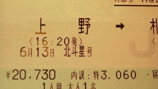 ★6月13日(土) 北斗星号 A個ロイヤル 上野⇒札幌★