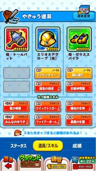 ぼくらの甲子園 ポケット【極】投手兼応援 引退アカウント iOS