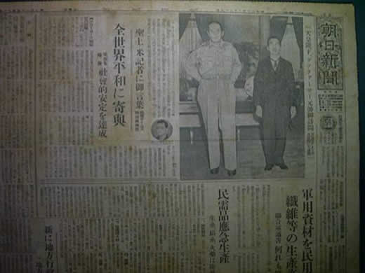不敬新聞/天皇・マッカーサー訪問/昭和20年9月29日新聞