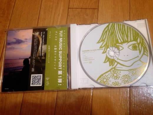 ダイスケCD&タオル ◇デビュー前レア盤&非売品◇【送料込】