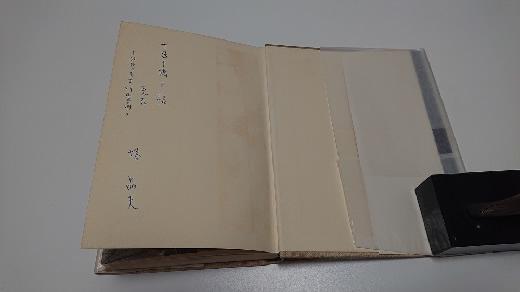 塔晶夫署名本 中井英夫 『虚無への供物』 昭和39年刊行 初版