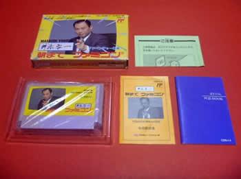 FC 舛添要一 朝までファミコン 送料¥205〜 同梱可能 中古 即決