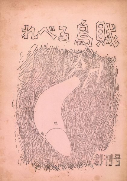 (381)れべる烏賊 創刊号~最後のれべる烏賊2 神戸大学SF研究会