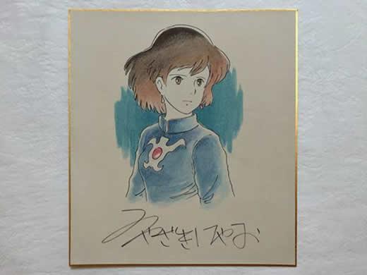 宮崎駿 風の谷のナウシカ 直筆サイン色紙 肉筆画
