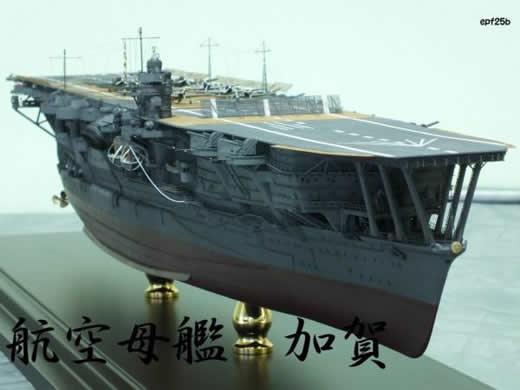 日本海軍 航空母艦 加賀 1/350精密完成品