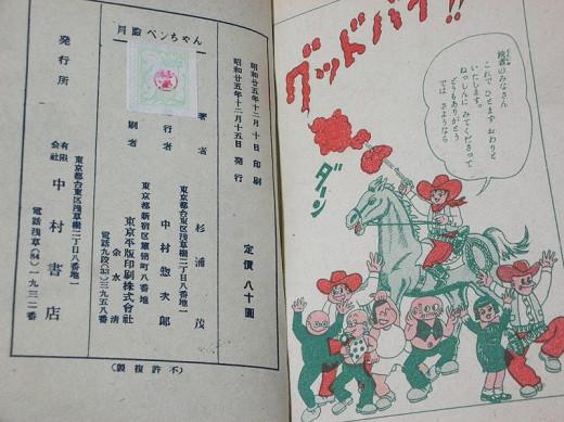 ★杉浦茂【冒険ベンちゃん】中村書店 ナカムラマンガシリーズ カバー付