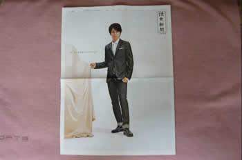 松本潤 嵐 日産 ニッサン NISSAN 読売新聞 広告 6/7