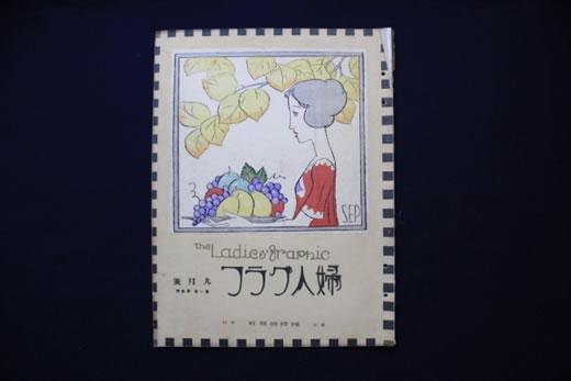 【婦人グラフ】大正13年 九月號 第一巻 第五號 竹久夢二