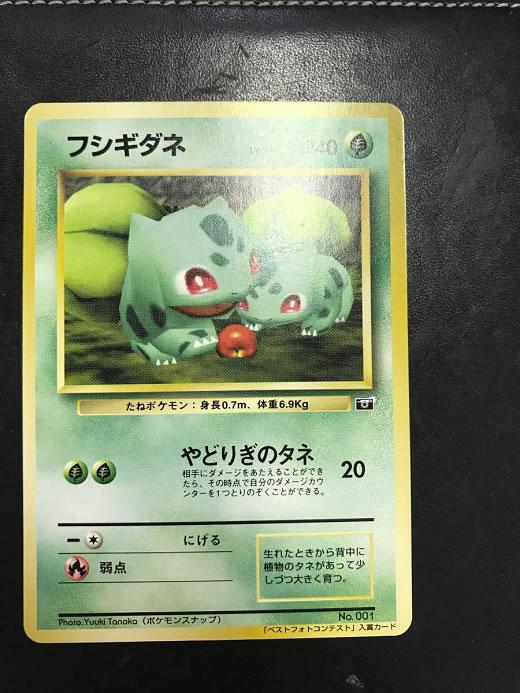 Pokemon card Pokemon Snap Bulbasaur Best Photo Corocoro Promo Card 1999 /ポケモンスナップベストフォトコンテスト 未使用