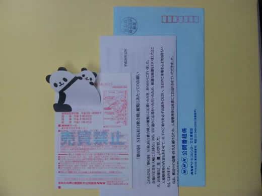12/31 第65回 NHK 紅白歌合戦 入場整理券 観覧ハガキ 1枚