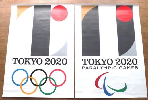 東京オリンピック 2020 幻のポスター 2枚セットで