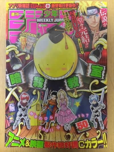 週刊少年ジャンプ 2014年50号 NARUTO最終回 (3)