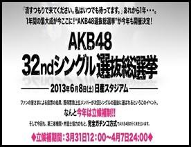 AKB48投票券500枚まとめ売り/選抜総選挙31thさよならクロール