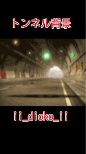 単車の虎(アプリ版)暴走名所首都高トンネル背景