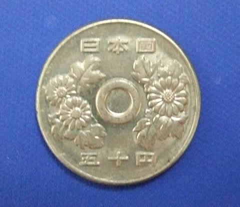 【稀少】エラーコイン 穴無し 50円硬貨 昭和50年