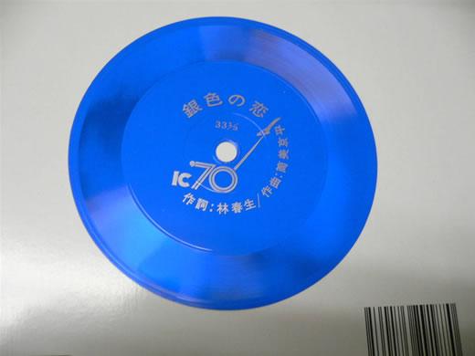 超レア  筒美京平 非売品 ソノシート 銀色の恋  和モノ 東芝IC70 CMソング 珍盤